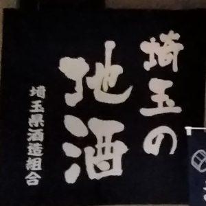 埼玉の地酒紺