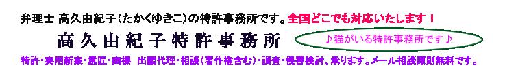 埼玉県川口市の弁理士 高久由紀子(たかくゆきこ)の特許事務所です。