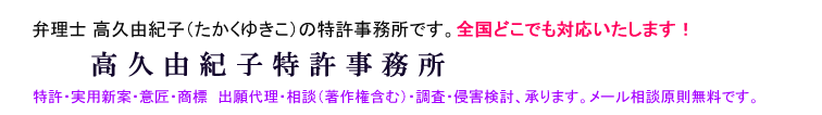 ★タコ弁特許事務所(高久由紀子特許事務所)へようこそ★
